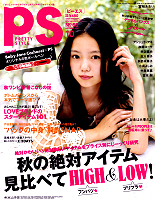 Pretty Style Magazine - October 2007 Issue